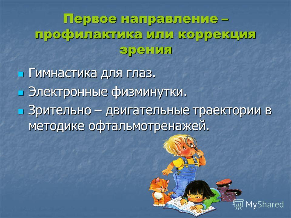 Задача оздоровления имеет три взаимосвязанных аспекта: ВоспитательныйОбучающийОздоровительный состоящий в воспитании у детей бережного отношения к своему здоровью состоящий в обучении детей нормам здорового образа жизни состоящий в профилактике наибо