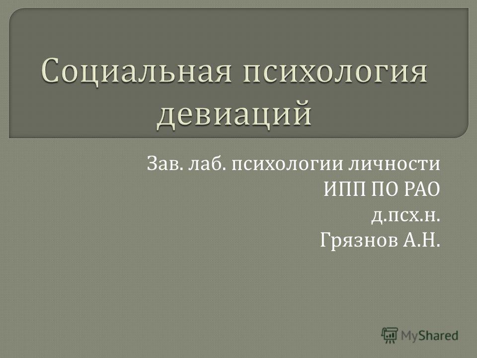 Зав. лаб. психологии личности ИПП ПО РАО д. псх. н. Грязнов А. Н.