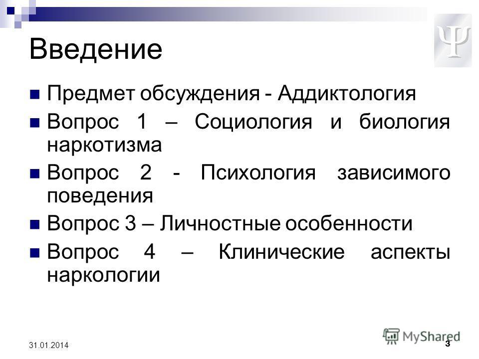 2 31.01.2014 Сознание боится пустоты. Поль Валери