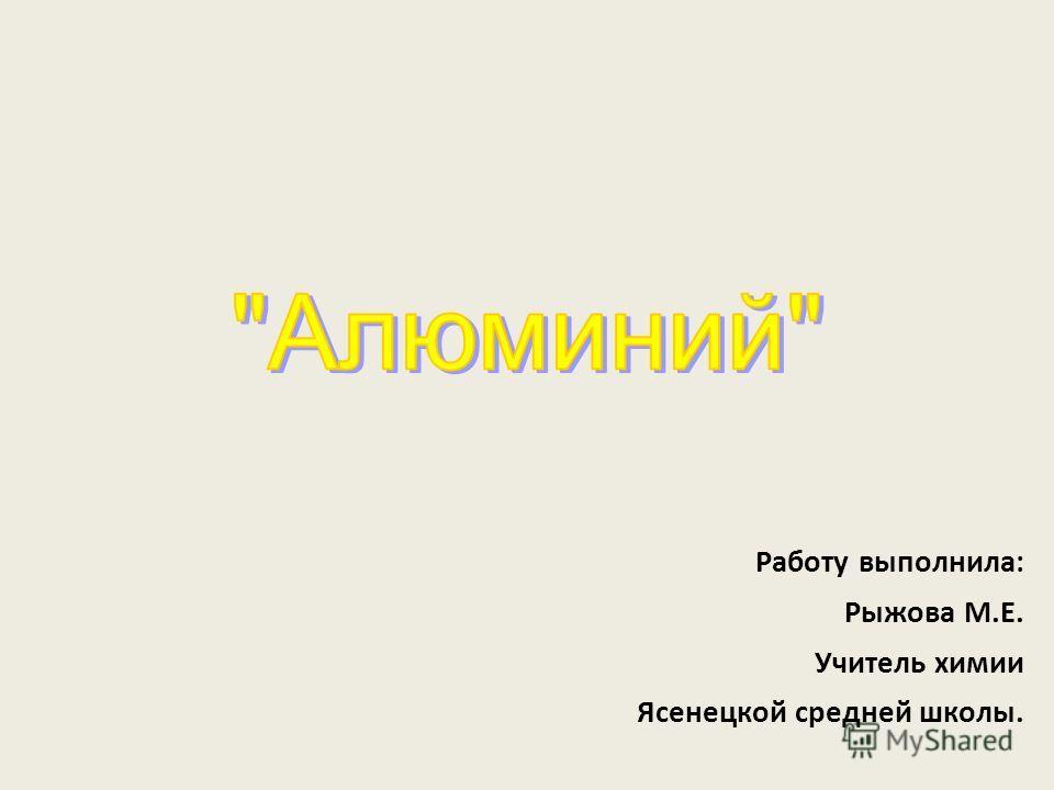Работу выполнила: Рыжова М.Е. Учитель химии Ясенецкой средней школы.