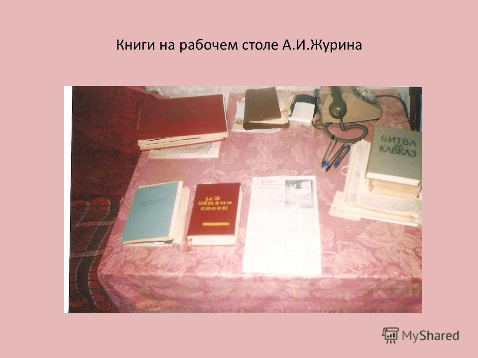 Книги на рабочем столе А.И.Журина