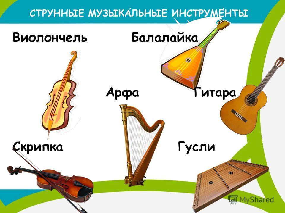 СТРУННЫЕ МУЗЫКАЛЬНЫЕ ИНСТРУМЕНТЫ Виолончель Балалайка Арфа Гитара Скрипка Гусли