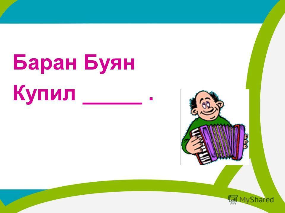 Баран Буян Купил _____.