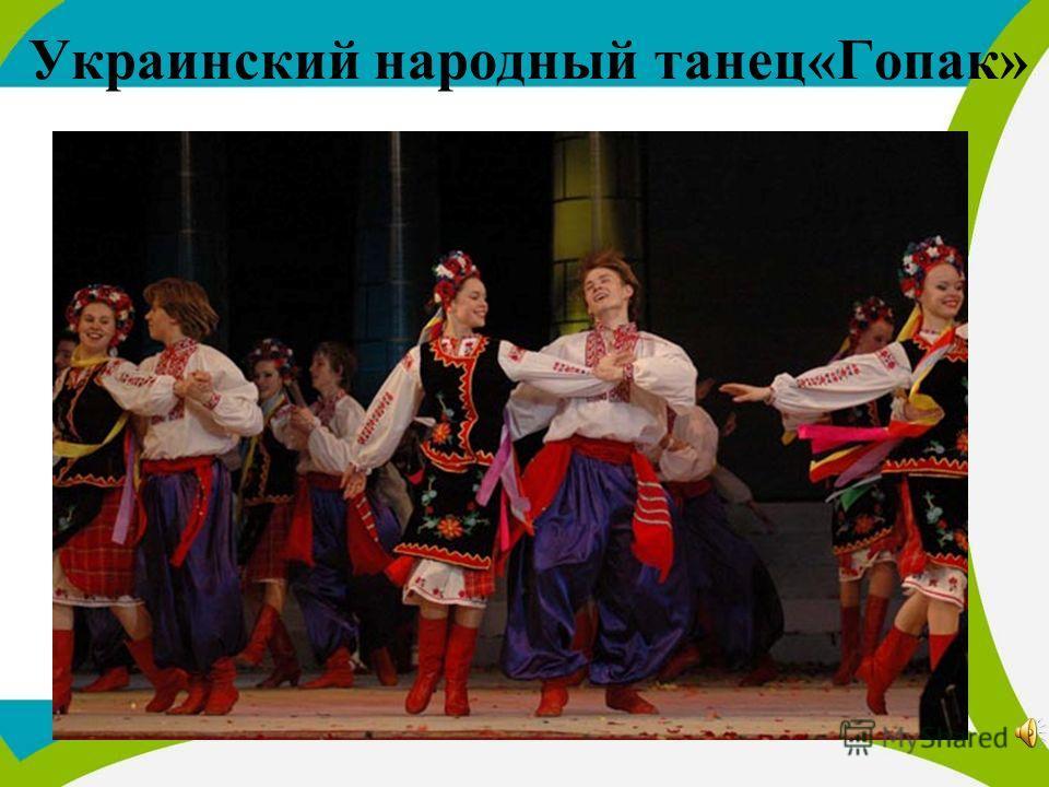 Украинский народный танец«Гопак»
