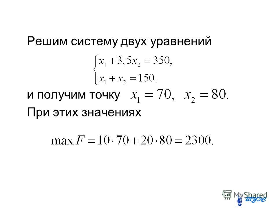 Решим систему двух уравнений и получим точку При этих значениях