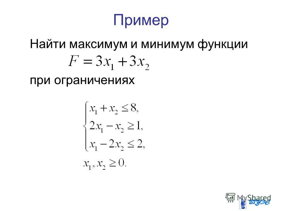 Пример Найти максимум и минимум функции при ограничениях