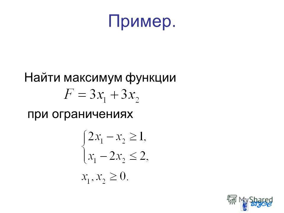 Пример. Найти максимум функции при ограничениях