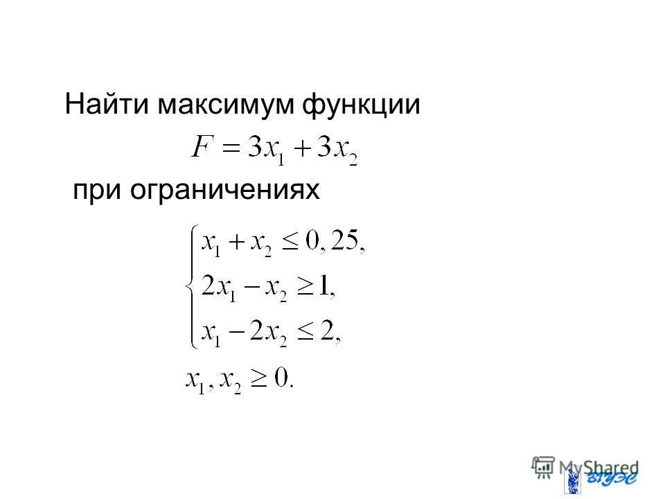 Найти максимум функции при ограничениях
