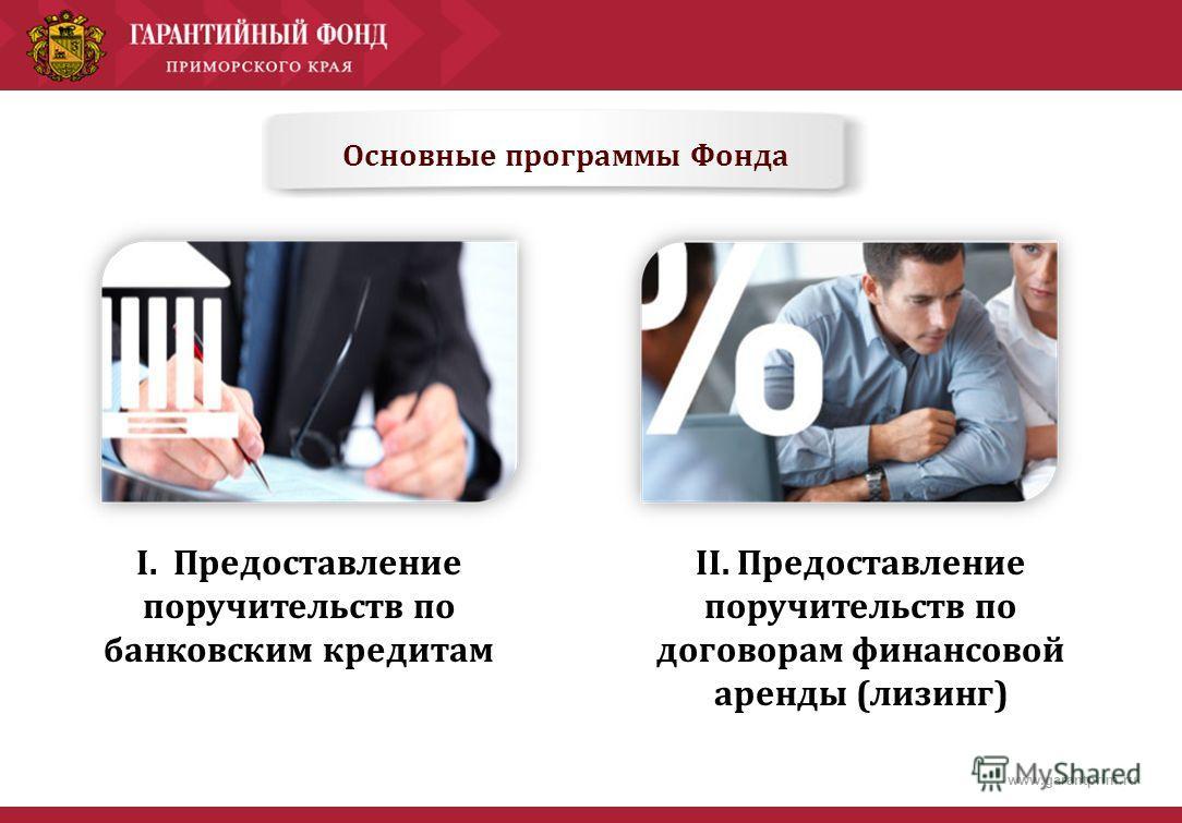 www.garantprim.ru Основные программы Фонда I. Предоставление поручительств по банковским кредитам II. Предоставление поручительств по договорам финансовой аренды (лизинг)