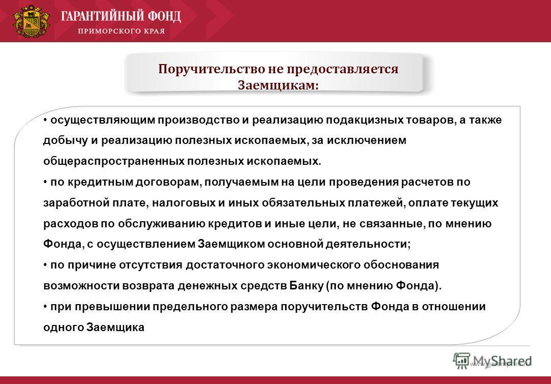www.garantprim.ru Поручительство не предоставляется Заемщикам: осуществляющим производство и реализацию подакцизных товаров, а также добычу и реализацию полезных ископаемых, за исключением общераспространенных полезных ископаемых. по кредитным догово