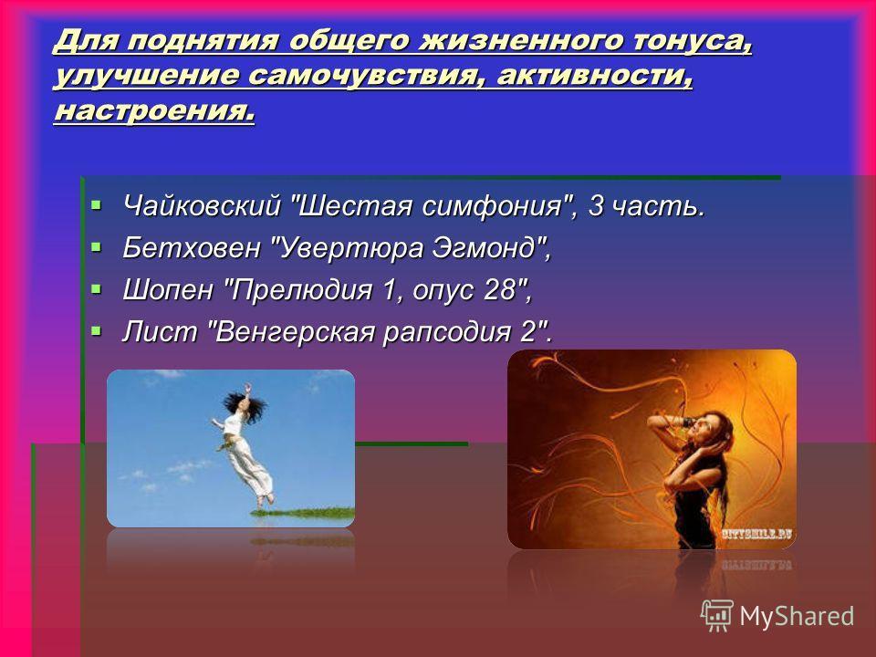 Для поднятия общего жизненного тонуса, улучшение самочувствия, активности, настроения. Чайковский