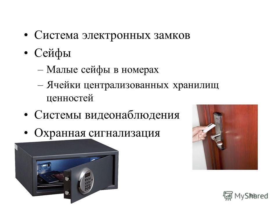 19 Система электронных замков Сейфы –Малые сейфы в номерах –Ячейки централизованных хранилищ ценностей Системы видеонаблюдения Охранная сигнализация