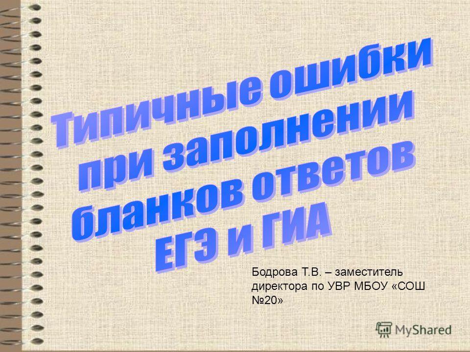 Бодрова Т.В. – заместитель директора по УВР МБОУ «СОШ 20»