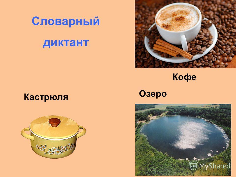 8 Кастрюля Кофе Озеро Словарный диктант