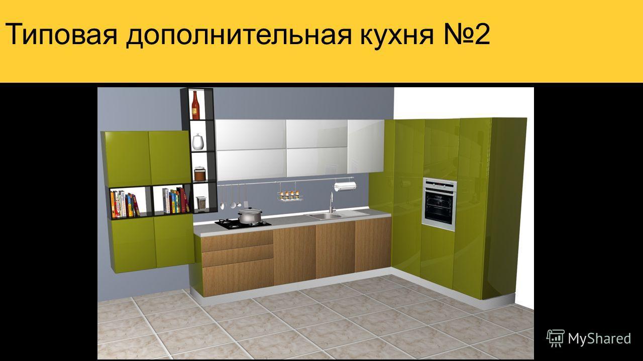 Типовая дополнительная кухня 2
