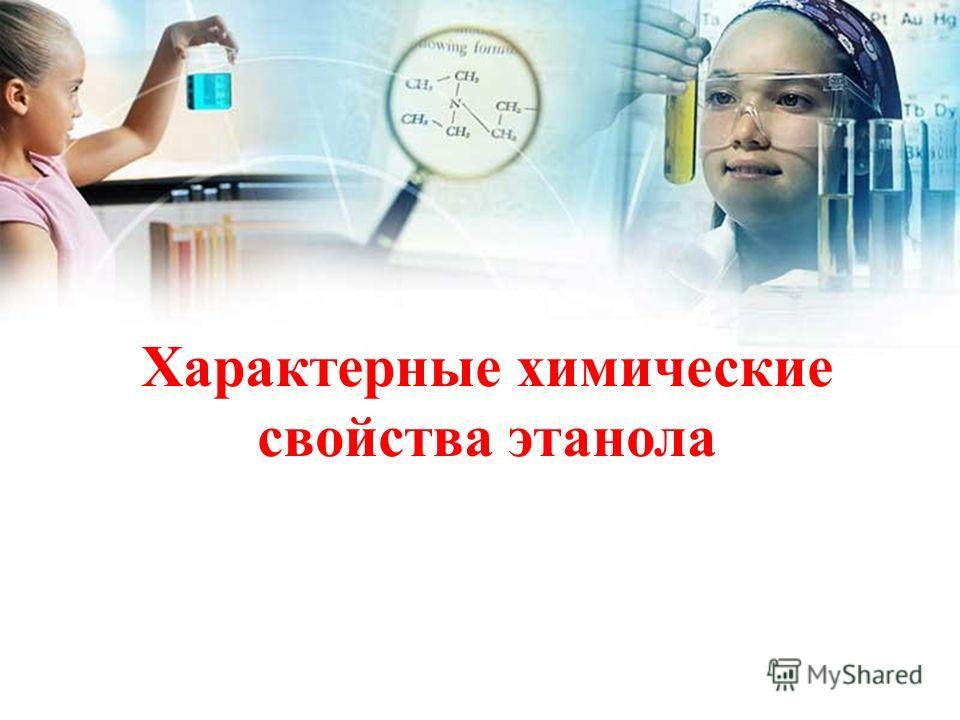 Характерные химические свойства этанола