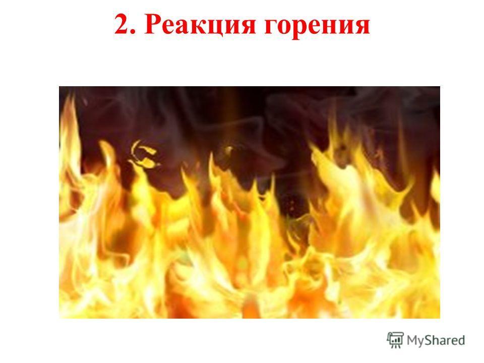 2. Реакция горения