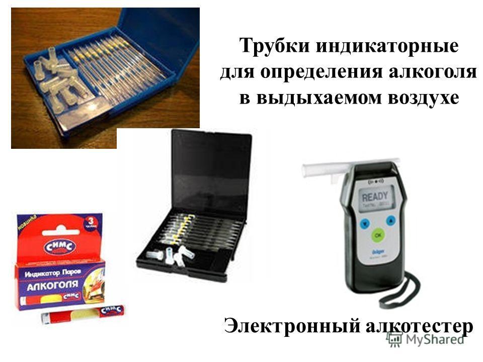 Трубки индикаторные для определения алкоголя в выдыхаемом воздухе Электронный алкотестер