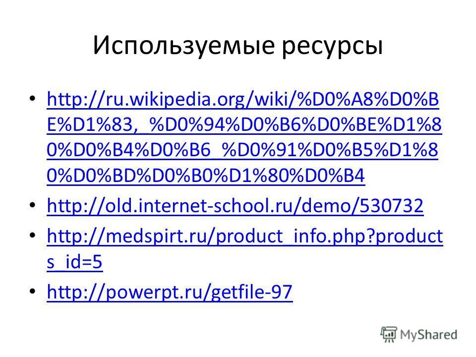 Используемые ресурсы http://ru.wikipedia.org/wiki/%D0%A8%D0%B E%D1%83,_%D0%94%D0%B6%D0%BE%D1%8 0%D0%B4%D0%B6_%D0%91%D0%B5%D1%8 0%D0%BD%D0%B0%D1%80%D0%B4 http://ru.wikipedia.org/wiki/%D0%A8%D0%B E%D1%83,_%D0%94%D0%B6%D0%BE%D1%8 0%D0%B4%D0%B6_%D0%91%D0