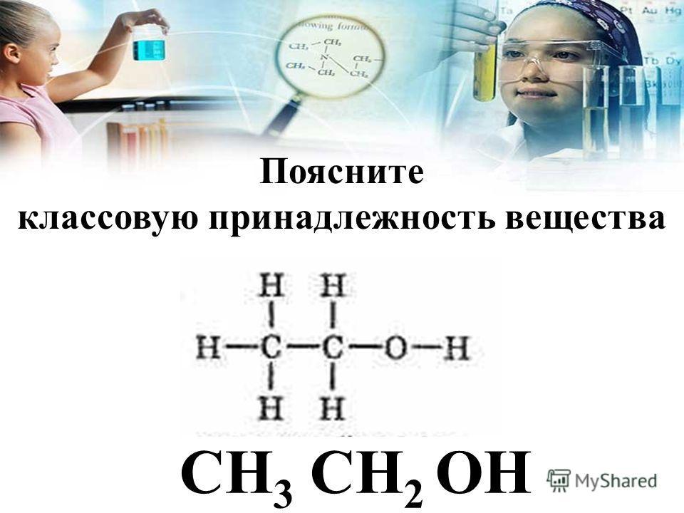 Поясните классовую принадлежность вещества СН 3 СН 2 OH
