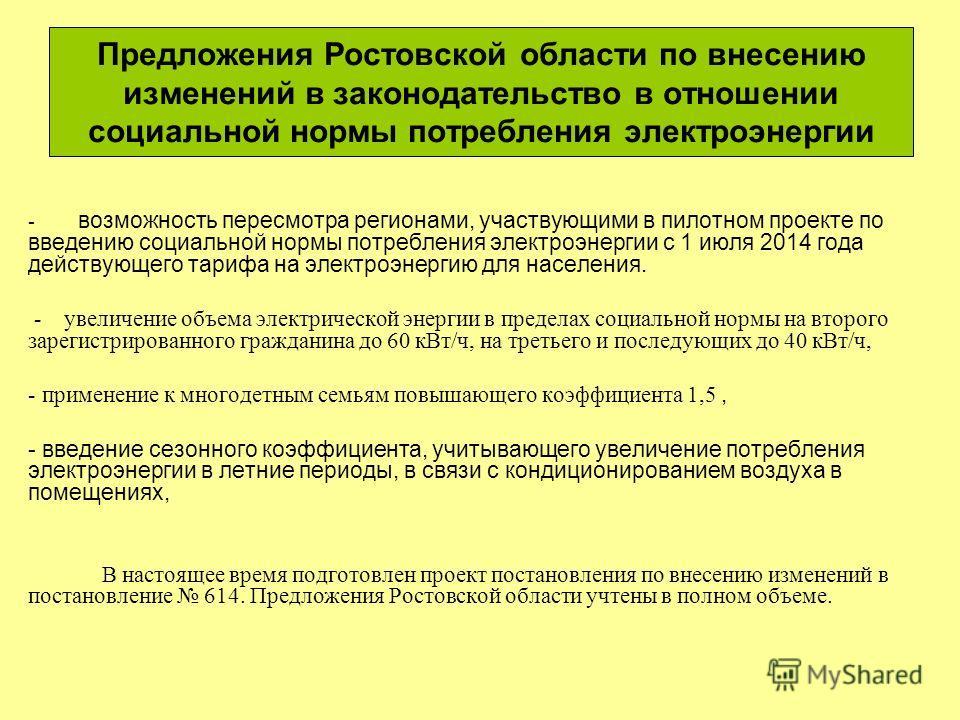 Предложения Ростовской области по внесению изменений в законодательство в отношении социальной нормы потребления электроэнергии - возможность пересмотра регионами, участвующими в пилотном проекте по введению социальной нормы потребления электроэнерги