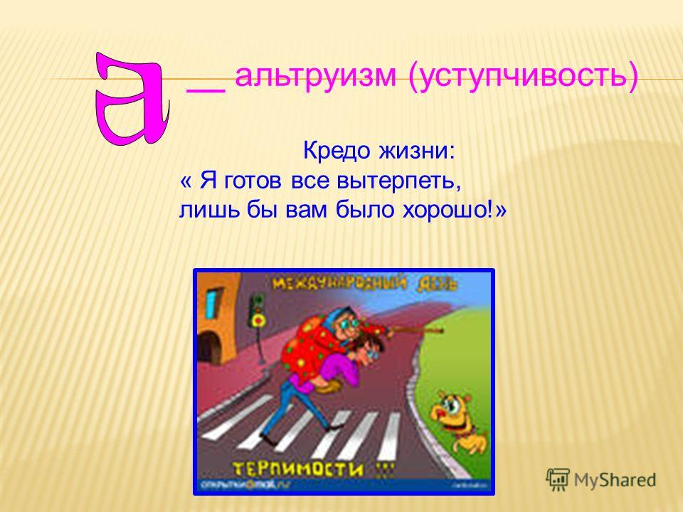 __ равноправие народов и рас В каждом доме пусть радость живет, Словно песня стучится в сердца. Если смех на земле не умрет, Значит, жизни не будет конца.