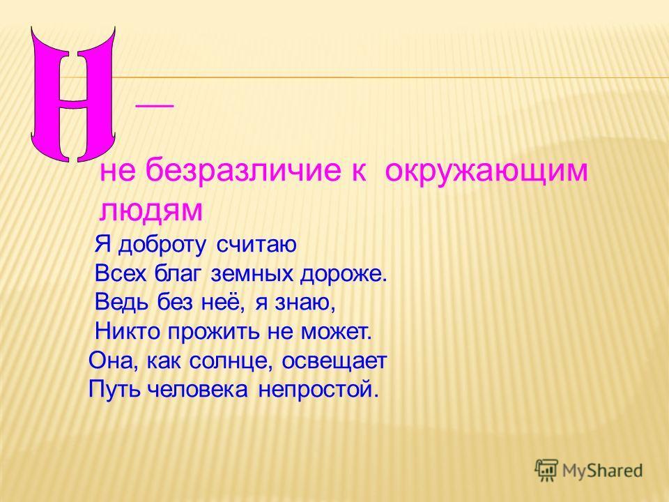 __ альтруизм (уступчивость) Кредо жизни: « Я готов все вытерпеть, лишь бы вам было хорошо!»