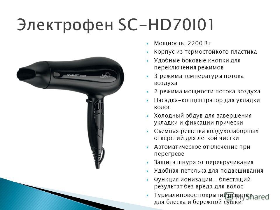 Мощность: 2200 Вт Корпус из термостойкого пластика Удобные боковые кнопки для переключения режимов 3 режима температуры потока воздуха 2 режима мощности потока воздуха Насадка-концентратор для укладки волос Холодный обдув для завершения укладки и фик