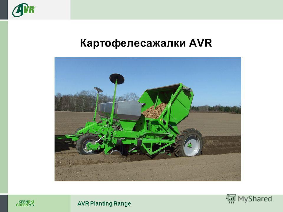 AVR Planting Range Картофелесажалки AVR