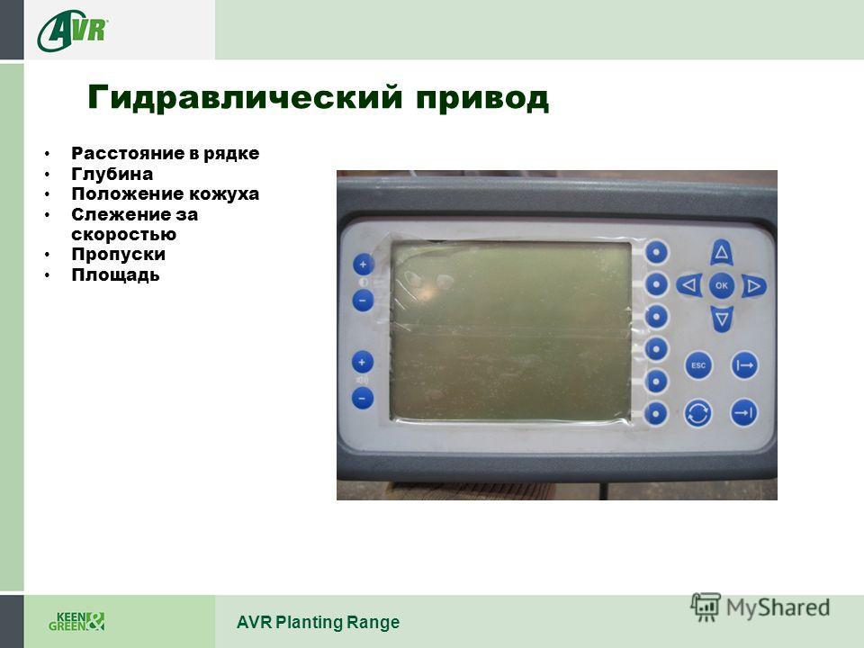 AVR Planting Range Расстояние в рядке Глубина Положение кожуха Слежение за скоростью Пропуски Площадь Гидравлический привод