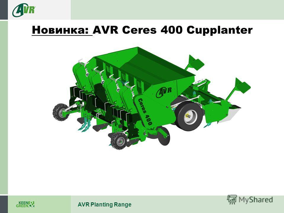 AVR Planting Range Новинка: AVR Ceres 400 Cupplanter
