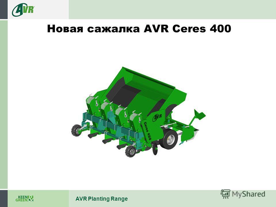 AVR Planting Range Новая сажалка AVR Ceres 400