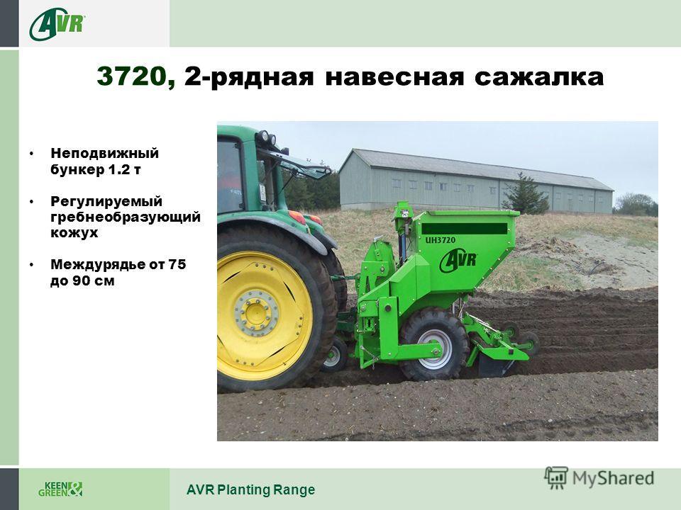 AVR Planting Range Неподвижный бункер 1.2 т Регулируемый гребнеобразующий кожух Междурядье от 75 до 90 см 3720, 2-рядная навесная сажалка