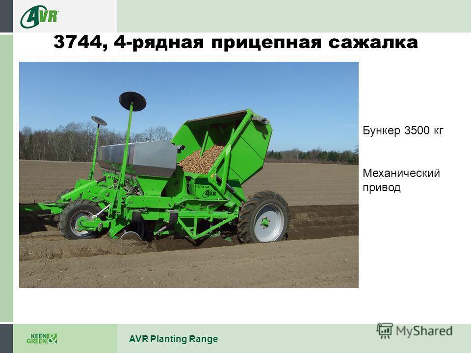 AVR Planting Range Бункер 3500 кг Механический привод 3744, 4-рядная прицепная сажалка