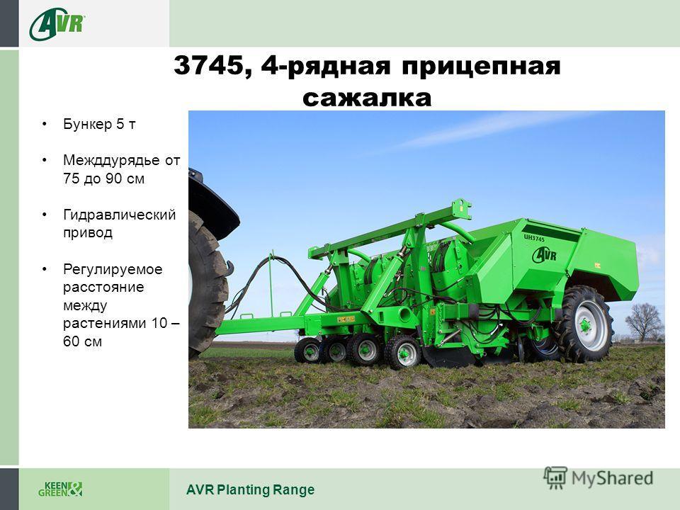 AVR Planting Range Hydraulic driven. Computer control. 5 ton hopper. Fertilizer : 1.8 ton. 3745, 4-рядная прицепная сажалка Бункер 5 т Межддурядье от 75 до 90 см Гидравлический привод Регулируемое расстояние между растениями 10 – 60 см