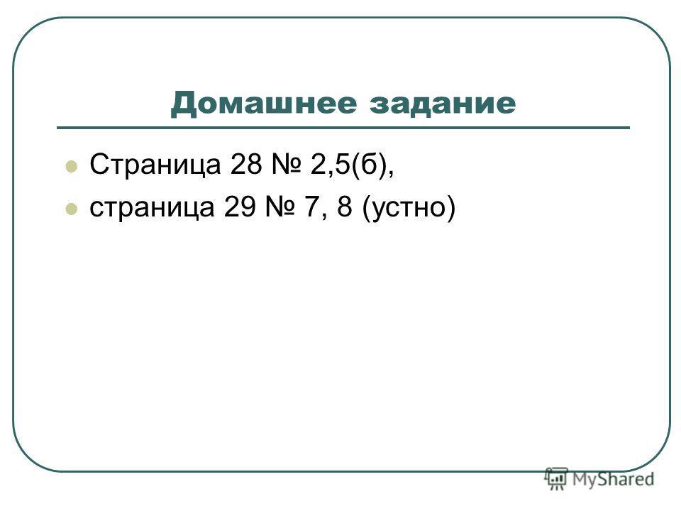Домашнее задание Страница 28 2,5(б), страница 29 7, 8 (устно)