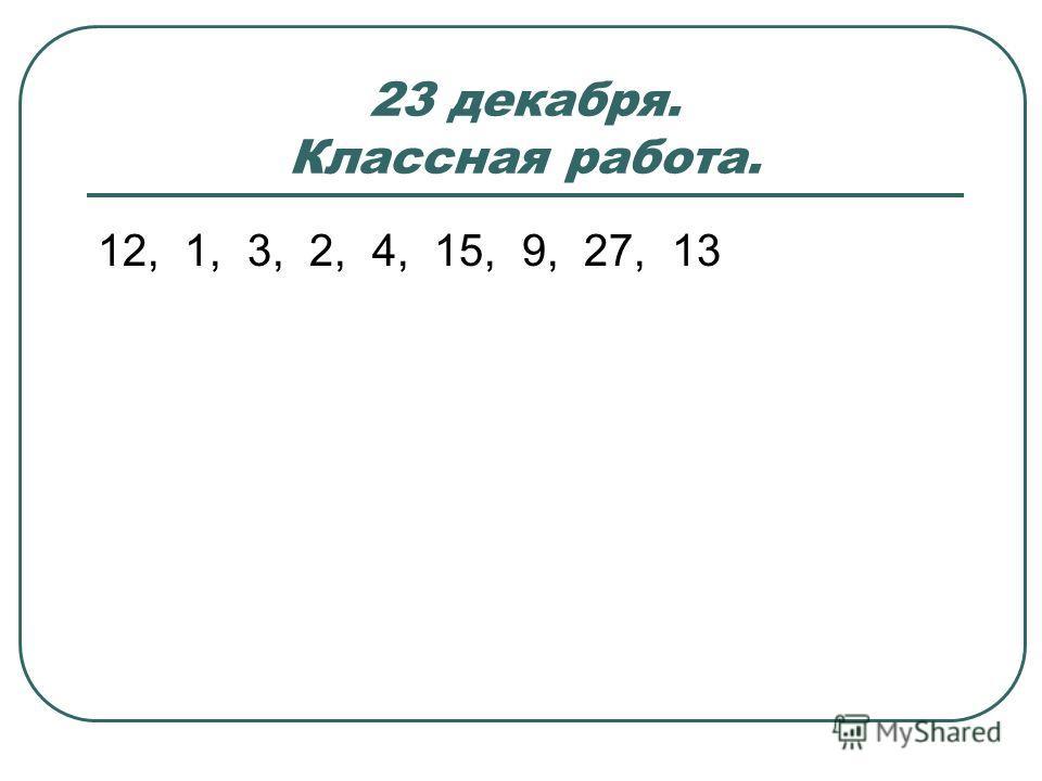 12, 1, 3, 2, 4, 15, 9, 27, 13