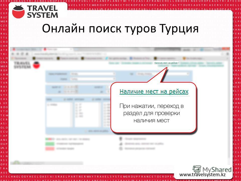 Онлайн поиск туров Турция