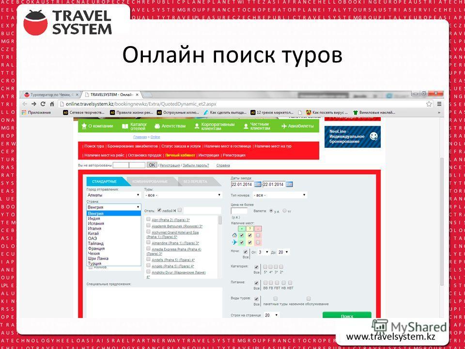 Онлайн поиск туров