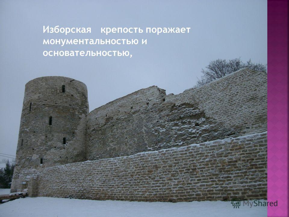 Изборская крепость поражает монументальностью и основательностью,