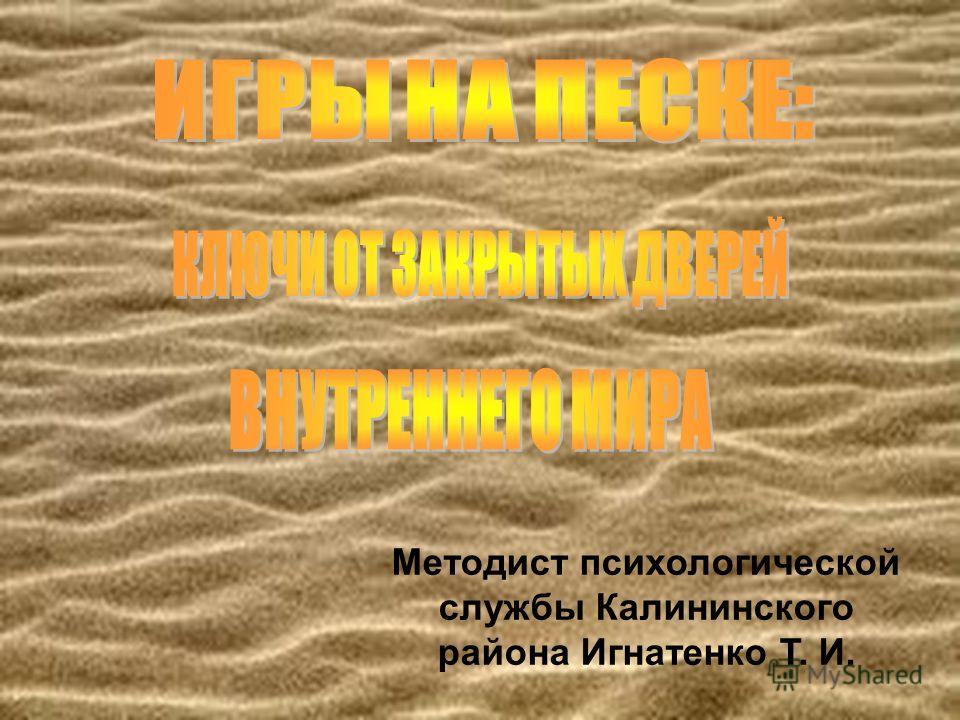 Методист психологической службы Калининского района Игнатенко Т. И.