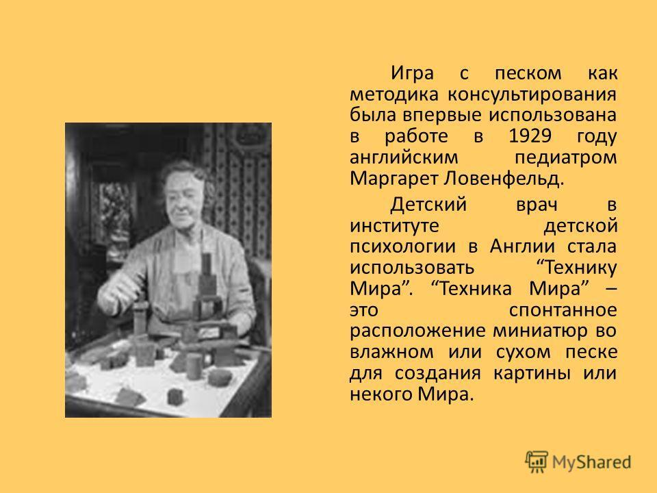 Игра с песком как методика консультирования была впервые использована в работе в 1929 году английским педиатром Маргарет Ловенфельд. Детский врач в институте детской психологии в Англии стала использовать Технику Мира. Техника Мира – это спонтанное р