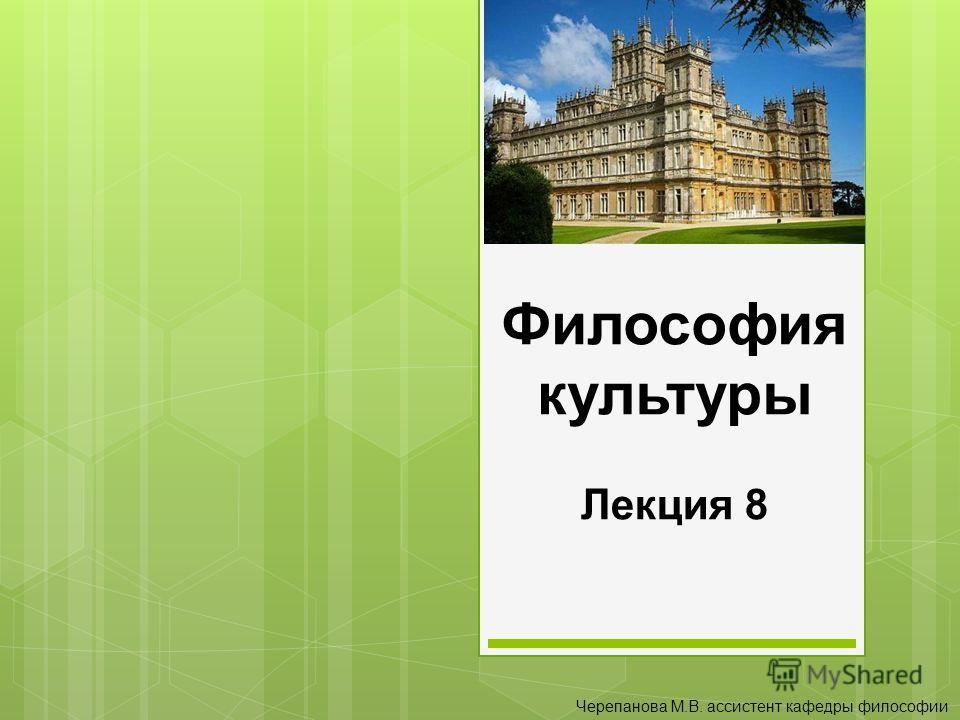 Философия культуры Лекция 8 Черепанова М.В. ассистент кафедры философии