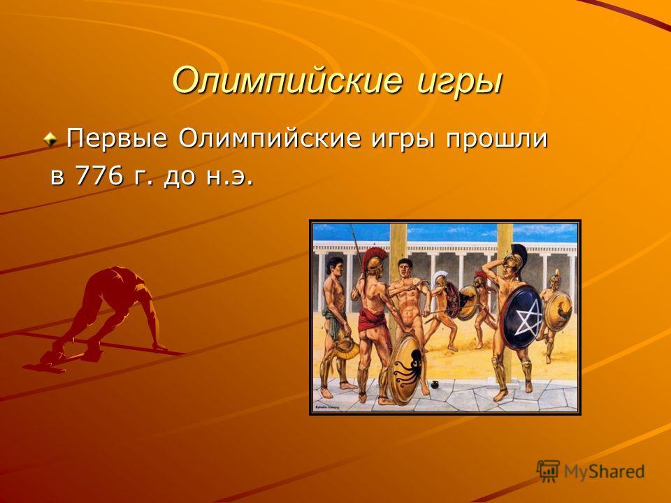 Олимпийские игры Первые Олимпийские игры прошли в 776 г. до н.э. в 776 г. до н.э.