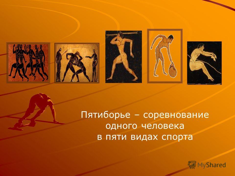 Пятиборье – соревнование одного человека в пяти видах спорта