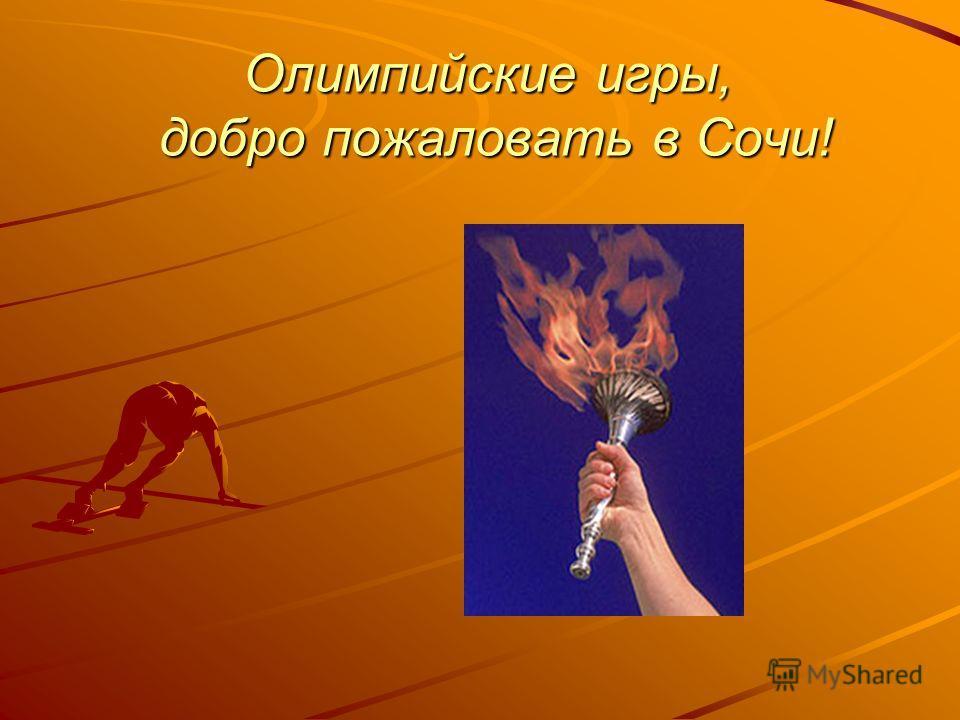 Олимпийские игры, добро пожаловать в Сочи!