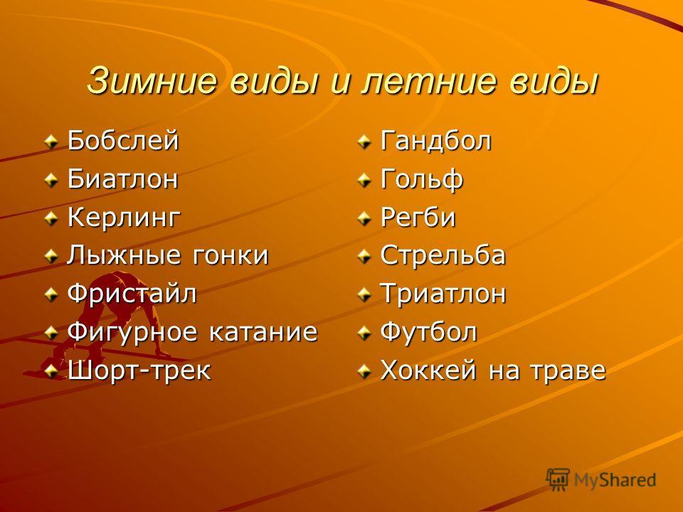Презентация летние виды спорта