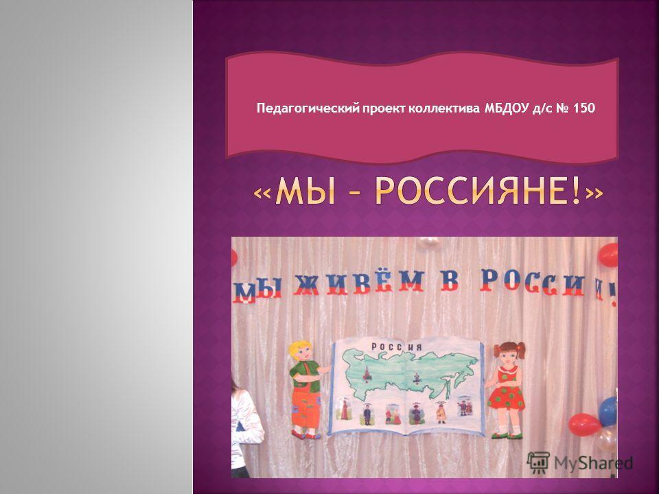 Педагогический проект коллектива МБДОУ д/с 150