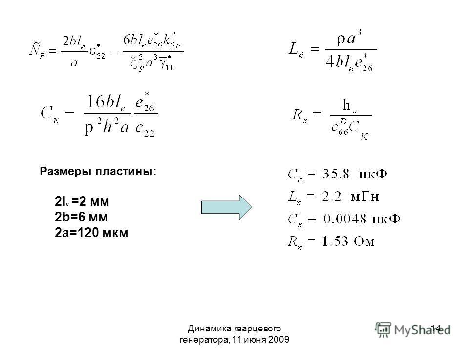Динамика кварцевого генератора, 11 июня 2009 14 2l e =2 мм 2b=6 мм 2а=120 мкм Размеры пластины:
