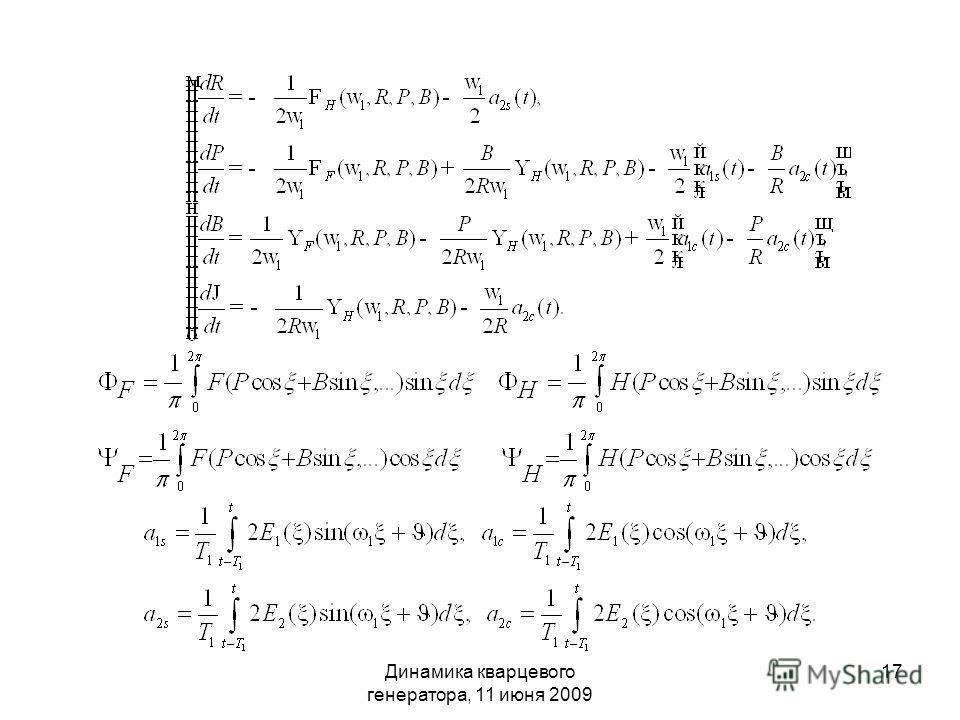 Динамика кварцевого генератора, 11 июня 2009 17
